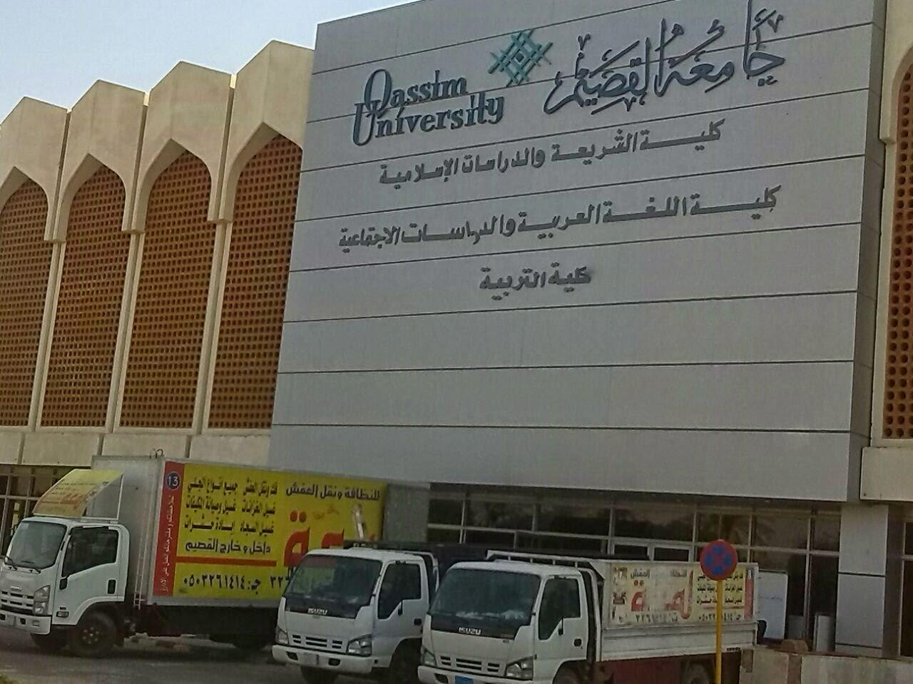 اعمال نقل كلية الشريعة والدراسات الاسلامية
